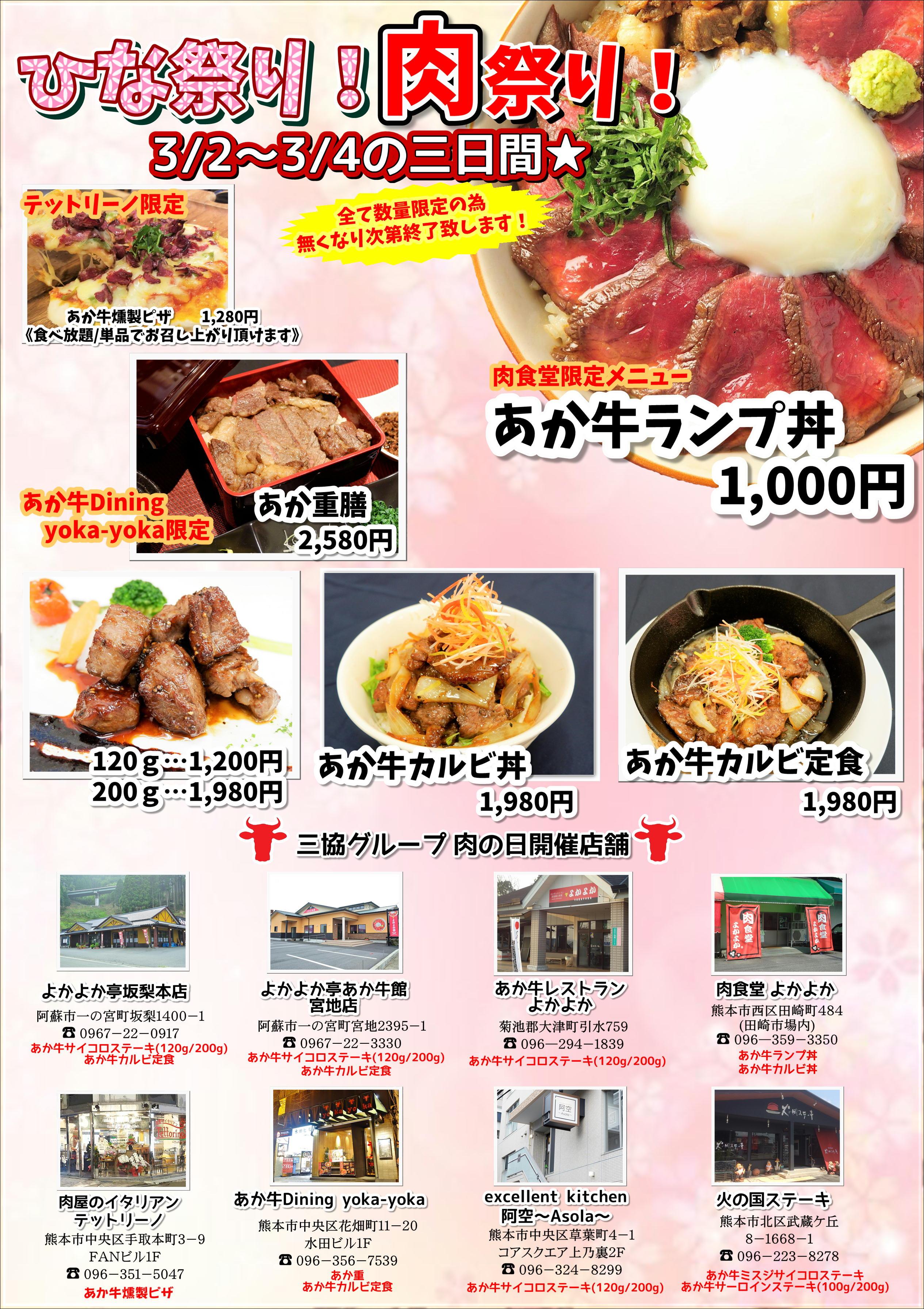 3月ひな祭り飲食店