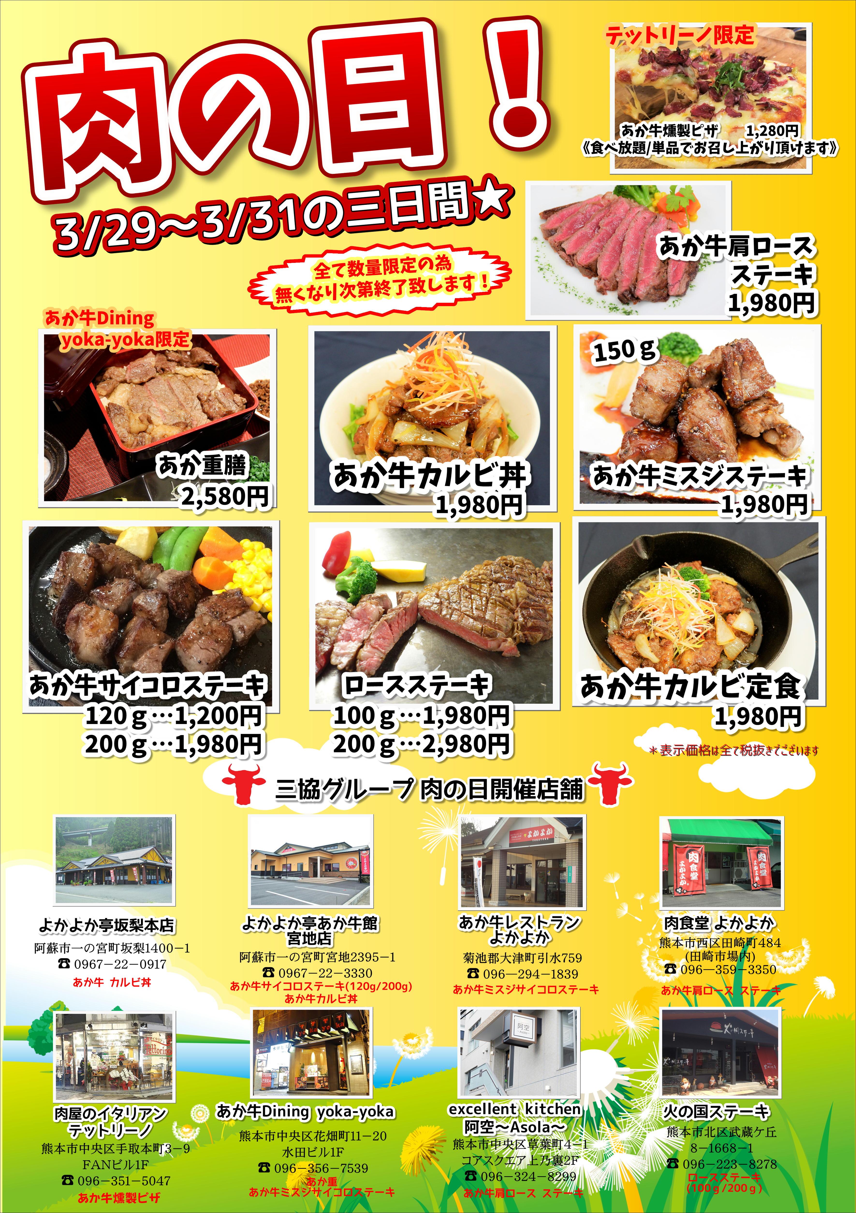 3月肉の日飲食店