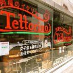肉屋のイタリアン Tettorino