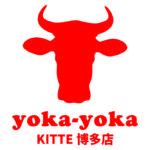 あか牛Dining yoka-yoka KITTE博多店